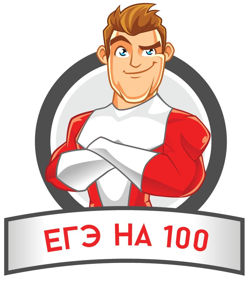ege na 100
